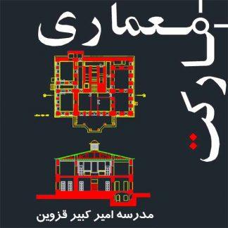 نقشه اتوکدی مدرسه امیرکبیر قزوین(عمارت سردار مفخم قزوین)