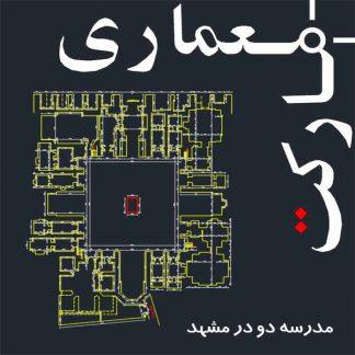 نقشه های اتوکدی برداشت مدرسه دو در مشهد