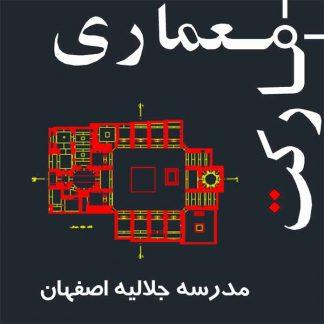 نقشه های اتوکدی مدرسه جلالیه اصفهان
