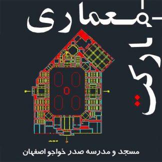 نقشه های اتوکدی مدرسه و مسجد صدر خواجو اصفهان