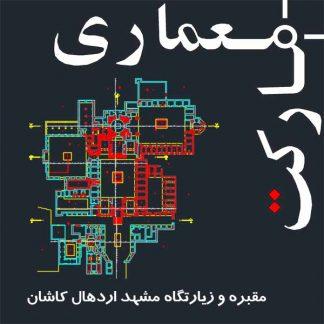 نقشه های اتوکدی مقبره و زیارتگاه مشهد اردهال کاشان