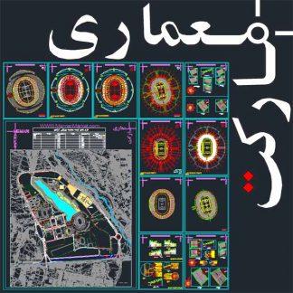 نقشه های مجموعه ی ورزشی آزادی و استادیوم یکصد هزار نفری