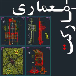 نقشه های اتوکد برداشت مسجد و مدرسه ی آقابزرگ کاشان