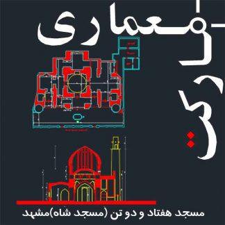 نقشه اتوکدی مسجد هفتاد و دو تن مشهد (مسجد شاه مشهد)