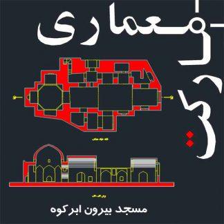 نقشه اتوکدی برداشت مسجد بیرون ابرکوه (مسجد بیرون ابرقو)