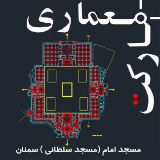 نقشه اتوکدی مسجد امام سمنان (مسجد سلطانی سمنان)