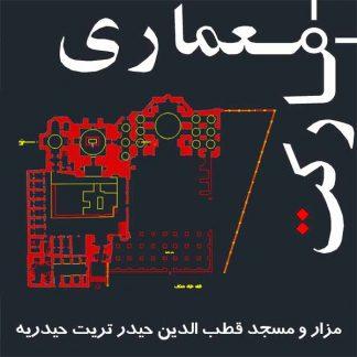 نقشه های اتوکدی مزار و مسجد قطب الدین حیدر تربت حیدریه