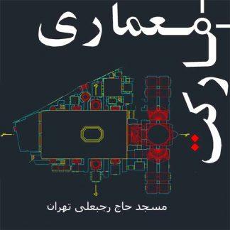 برداشت مسجد حاج رجبعلی تهران (نقشه های اتوکد)