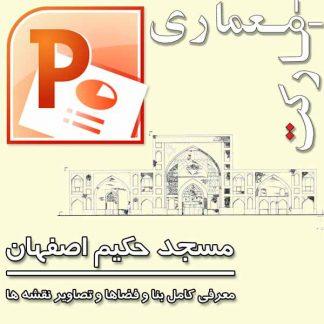 پاورپوینت معرفی کامل مسجد حکیم اصفهان به همراه تصاویر نقشه های مسجد حکیم
