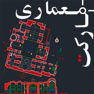 نقشه های مسجد جامع گز برای اتوکد