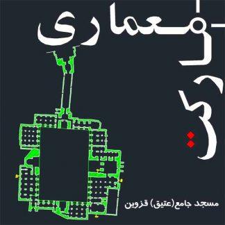 نقشه های اتوکدی مسجد جامع قزوین (مسجد عتیق قزوین)