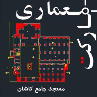 نقشه های اتوکدی برداشت مسجد جامع کاشان