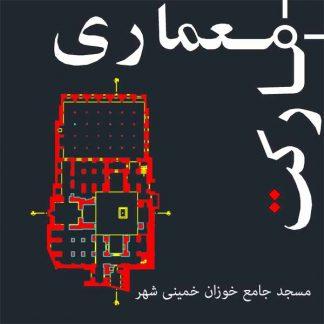 نقشه اتوکدی مسجد جامع خوزان خمینی شهر اصفهان