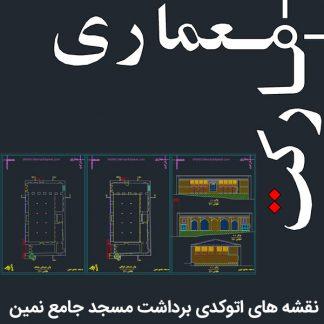 نقشه اتوکدی برداشت مسجد جامع نمین