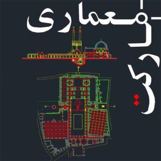 فایل اتوکد برداشت مسجد جامع یزد همراه معرفی کامل بنا