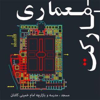 نقشه های اتوکدی مسجد،مدرسه و بازارچه امام خمینی کاشان