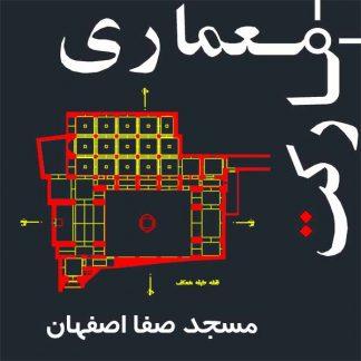 نقشه اتوکدی مسجد صفا اصفهان