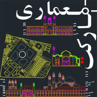 نقشه های اتوکد برداشت مسجد سپهسالار تهران (مدرسه عالی شهید مطهری)