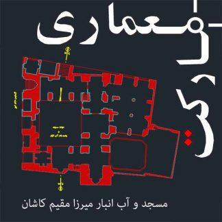 نقشه اتوکدی مسجد و آب انبار میرزا مقیم (وزیر) کاشان