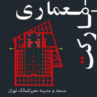 نقشه های اتوکدی مسجد و مدرسه معیرالممالک تهران