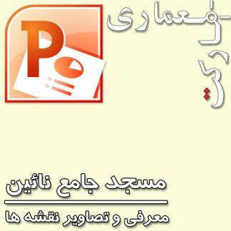 فایل پاورپوینت معرفی مسجد جامع نایین