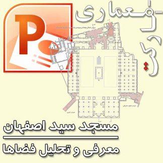معرفی مسجد سید اصفهان و فضاهای آن (فایل پاورپوینت)