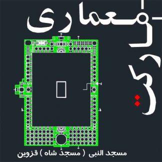 نقشه های اتوکدی مسجد النبی قزوین (مسجد شاه قزوین)