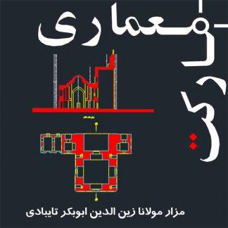 نقشه های اتوکدی مزار مولانا زین الدین ابوبکر تایبادی