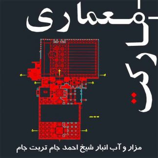نقشه های اتوکدی مزار و آب انبار شیخ احمد جام تربت جام
