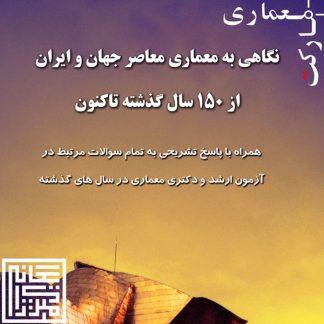 معماری معاصر ایران و جهان برای کنکور ارشد و دکتری