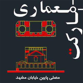 نقشه اتوکدی مصلی پایین خیابان مشهد