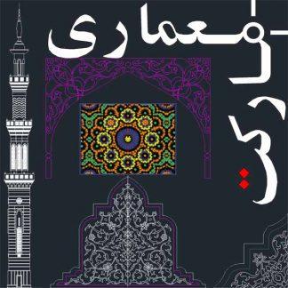 مجموعه ترسیمات اتوکد تزئینات اسلامی و معماری اسلامی