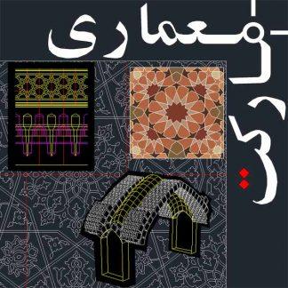 آبجکت تزئینات معماری اسلامی - ایرانی برای اتوکد