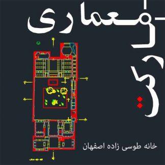 نقشه های اتوکدی خانه تاریخی طوسی زاده اصفهان