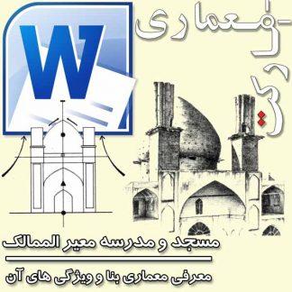 معرفی معماری مسجد و مدرسه معیر الممالک تهران (فایل ورد)