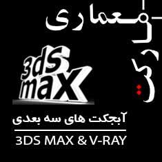 آبجکت های سه بعدی 3Dmax  و V-RAY