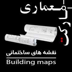 نقشه های ساختمانی معماری