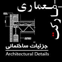 دیتیل و جزئیات معماری و سازه