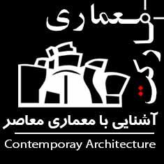 پاورپوینت آموزشی درس معماری معاصر و پروژه ها
