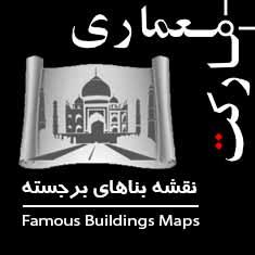 نقشه بناهای برجسته معماری