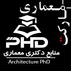 منابع آزمون دکتری معماری 99