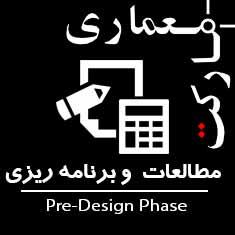 مطالعات و برنامه ریزی طراحی