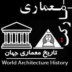 پاورپوینت آموزشی درس معماری جهان و پروژه ها