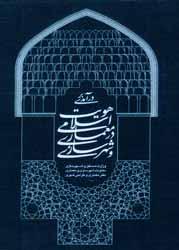 کتاب درآمدی بر هویت اسلامی در معماری و شهرسازی- عبدالحمید نقره کار