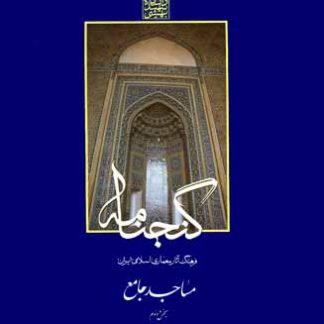 کتاب گنجنامه مساجد جامع بخش دوم