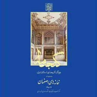دانلود کتاب گنجنامه خانه های اصفهان