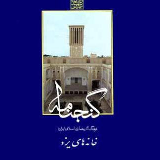 گنجنامه خانه های یزد