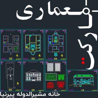 نقشه های اتوکدی برداشت خانه مشیرالدوله پیرنیا تهران