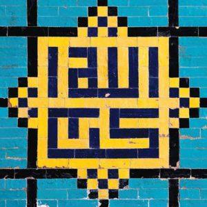 خط بنایی و خوشنویسی کتیبه مساجد