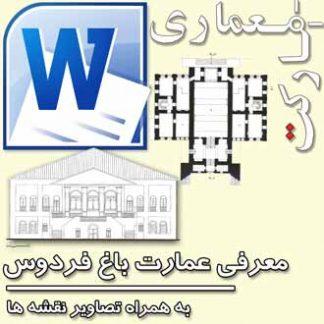 پروژه معرفی عمارت باغ فردوس تهران با برداشت نقشه ها و پلان